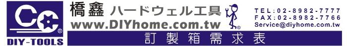 http://www.diyhome.com.tw/images/case-logo.jpg